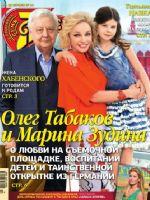 7 Dnej Magazine [Russia] (4 April 2016)