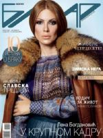 Politika Bazar Magazine [Serbia] (4 November 2016)