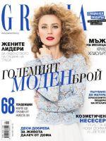 Grazia Magazine [Bulgaria] (April 2016)