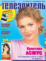 OTHER Magazine [Russia] (20 February 2012)
