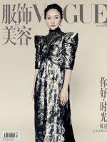 Vogue Magazine [China] (September 2018)
