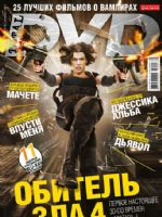 Total DVD Magazine [Russia] (September 2010)