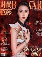 Harper's Bazaar Magazine [China] (January 2018)