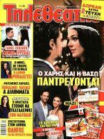 Tiletheatis Magazine [Greece] (26 December 2015)
