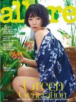 Allure Magazine [South Korea] (April 2017)