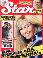 Star Hits Magazine [Russia] (28 September 2009)