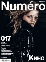 Numero Magazine [Russia] (October 2014)