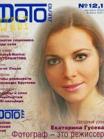OTHER Magazine [Russia] (December 2006)