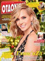 Otdohni Magazine [Russia] (23 December 2016)