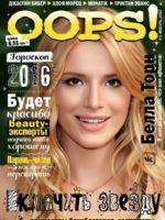 Oops! Magazine [Ukraine] (January 2016)
