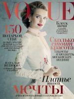 Vogue Magazine [Russia] (December 2014)