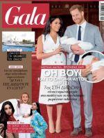 Gala Magazine [Greece] (12 May 2019)