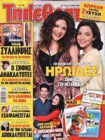 Tiletheatis Magazine [Greece] (16 May 2015)