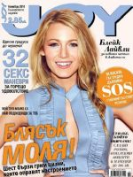 Joy Magazine [Bulgaria] (November 2014)