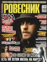 Rovesnik Magazine [Russia] (June 2009)