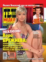 Teleweek Magazine [Russia] (11 October 2010)
