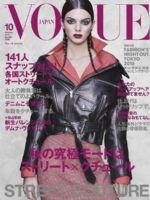 Vogue Magazine [Japan] (October 2016)