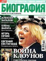 Darya_Biografia Magazine [Russia] (October 2016)