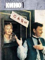 Iskusstvo Kino Magazine [Soviet Union] (January 1988)