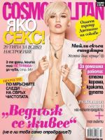 Cosmopolitan Magazine [Bulgaria] (March 2013)
