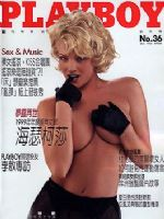 Playboy Magazine [Taiwan] (June 1999)