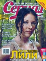 Serial Magazine [Russia] (1 August 2005)