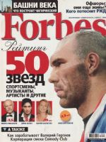 Forbes Magazine [Russia] (August 2006)