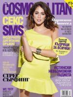 Cosmopolitan Magazine [Bulgaria] (March 2017)