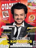 Otdohni Magazine [Russia] (4 March 2017)