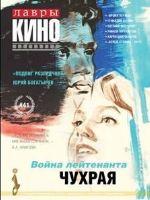 Lavry Kino Magazine [Russia] (May 2017)