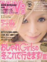 Vivi Magazine [Japan] (December 2013)