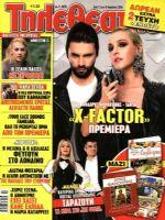 Tiletheatis Magazine [Greece] (2 April 2016)