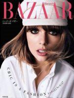 Harper's Bazaar Magazine [Japan] (November 2018)