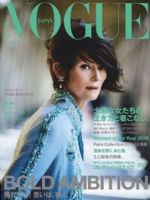 Vogue Magazine [Japan] (January 2019)