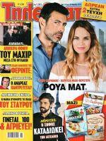 Tiletheatis Magazine [Greece] (14 March 2015)