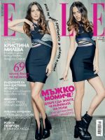 Elle Magazine [Bulgaria] (November 2014)