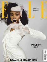 Elle Magazine [Russia] (October 2019)