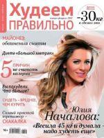 Hudeem Pravilno Magazine [Russia] (January 2017)