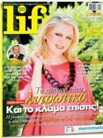 Life Magazine [Cyprus] (September 2013)