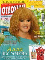 Otdohni Magazine [Russia] (6 August 2015)