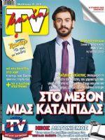 TV Mania Magazine [Cyprus] (19 September 2015)