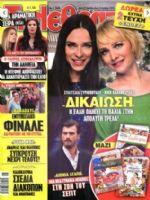 Tiletheatis Magazine [Greece] (27 June 2015)