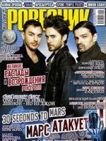 Rovesnik Magazine [Russia] (December 2010)