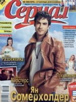 Serial Magazine [Russia] (4 February 2008)