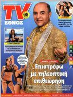 TV Ethnos Magazine [Greece] (4 August 2019)