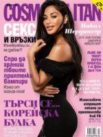 Cosmopolitan Magazine [Bulgaria] (November 2017)