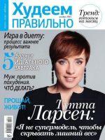 Hudeem Pravilno Magazine [Russia] (November 2015)