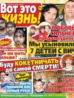 Vot Eto Zhizn Magazine [Russia] (February 2013)
