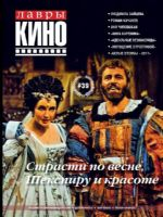 Lavry Kino Magazine [Russia] (March 2017)