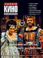 Lavry Kino Magazine [Russia] (March 2017)